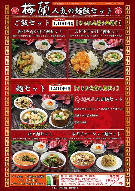 人気の麺飯セット